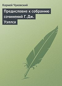 Корней Чуковский - Предисловие к собранию сочинений Г. Дж. Уэллса