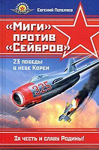 Евгений Пепеляев - «Миги» против «Сейбров»