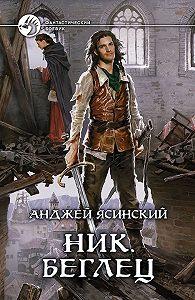 Анджей Ясинский -Ник. Беглец