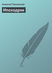 Алексей Писемский -Ипоходрик