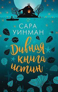 Сара Уинман - Дивная книга истин