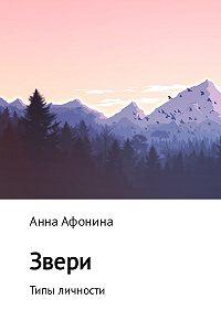 Анна Афонина -Звери. Типы личности