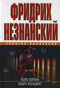 Фридрих Незнанский - Убить ворона