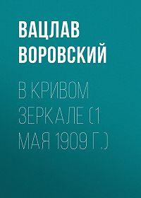 Вацлав Воровский -В кривом зеркале (1 мая 1909 г.)