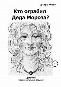 Дмитрий Сергеевич Катаев -Кто ограбил Деда Мороза?