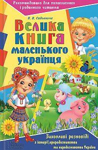 Вікторія Садовнича - Велика книга маленького українця. Захопливі розповіді зісторії, природознавства танародознавства України
