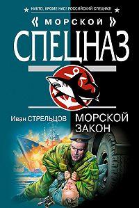 Иван Стрельцов -Морской закон