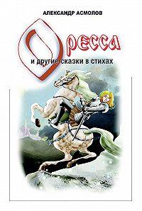 Александр Асмолов -Страна по имени Оресса (сборник)