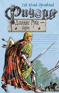 Гай Юлий Орловский - Ричард Длинные Руки – барон