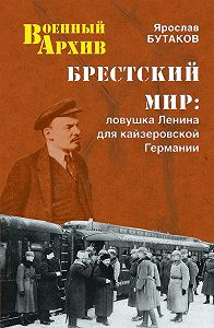 Ярослав Бутаков -Брестский мир. Ловушка Ленина для кайзеровской Германии