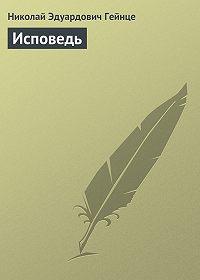 Николай Гейнце -Исповедь