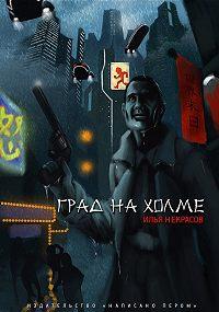 Илья Некрасов -Град на холме