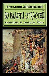 Геннадий Левицкий - В плену страстей. Женщины в истории Рима
