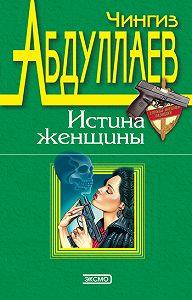 Чингиз Абдуллаев -Уйти и не вернуться