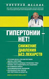 Николай Месник - Гипертонии – нет! Снижение давления без лекарств
