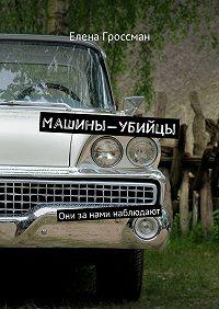 Елена Гроссман -Машины-убийцы. Они занами наблюдают
