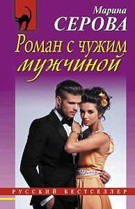 Марина Серова -Роман с чужим мужчиной