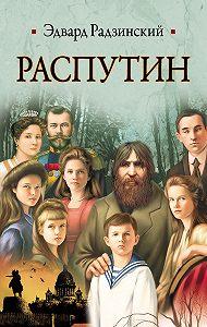Эдвард Радзинский -Распутин