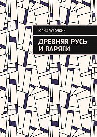 Юрий Лубочкин -ДревняяРусь иваряги