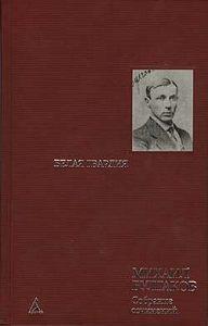 Михаил Булгаков -Налёт. В волшебном фонаре