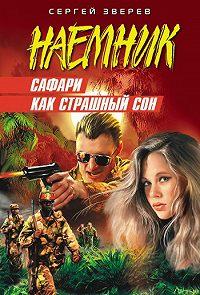 Сергей Зверев -Сафари как страшный сон