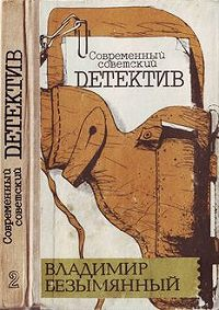 Владимир Безымянный - Выигрыш – смерть