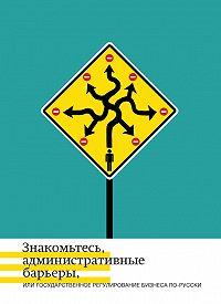 Ольга Минченко -Знакомьтесь, административные барьеры, или Государственное регулирование бизнеса по-русски