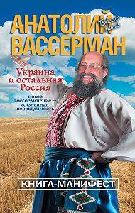 Анатолий Вассерман -Украина и остальная Россия