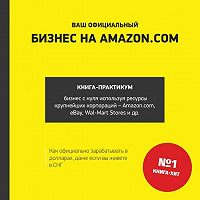 Владислав Ле, Андрей Полищук, Андрей Гриценок - Ваш официальный БИЗНЕС на AMAZON.COM