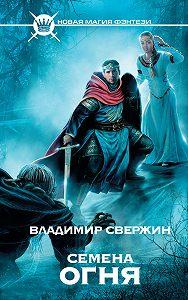 Владимир Свержин -Семена огня