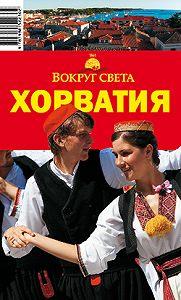 В. Э. Фридман -Хорватия. Путеводитель