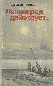 Павел Лукницкий -Ленинград действует. Книга 1