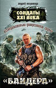Андрей Негривода -Разведывательно-диверсионная группа. «Бандера»