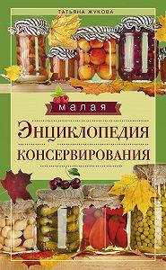 Татьяна Жукова -Малая энциклопедия консервирования