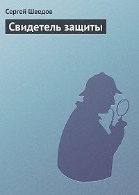 Сергей Шведов -Свидетель защиты