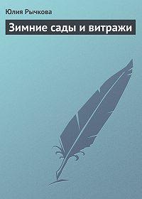 Юлия Рычкова -Зимние сады и витражи