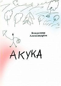 Владимир Александров -Акука