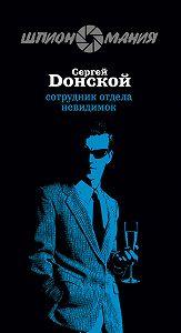 Сергей Донской -Сотрудник отдела невидимок