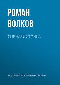 Роман Валерьевич Волков -Сценаристочка