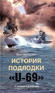 Йост Метцлер -История подлодки «U-69». «Смеющаяся корова»
