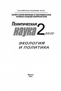 Дмитрий Ефременко -Политическая наука № 2 / 2010 г. Экология и политика