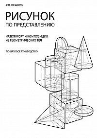 Ф. Глущенко -Рисунок попредставлению