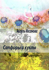 Айгуль Иксанова -Сапфиры и куклы