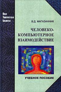 Валерий Дмитриевич Магазанник -Человеко-компьютерное взаимодействие