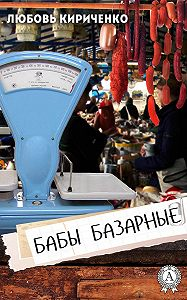 Любовь Кириченко -Бабы базарные