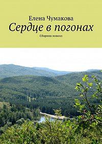 Елена Чумакова -Сердце впогонах. Сборник новелл