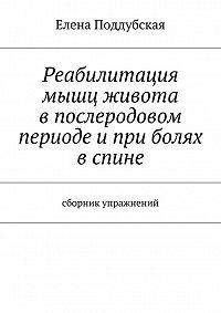 Елена Поддубская - Реабилитация мышц живота в послеродовом периоде и при болях в спине