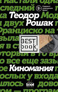 Теодор Рошак -Киномания