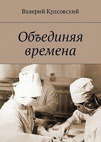 Валерий Красовский -Объединяя времена