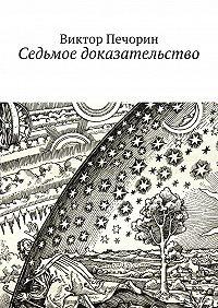 Виктор Печорин - Седьмое доказательство